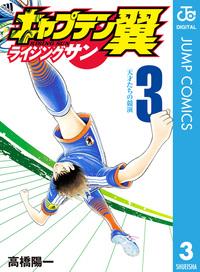 キャプテン翼 ライジングサン 3-電子書籍