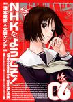 NHKにようこそ!(6)-電子書籍