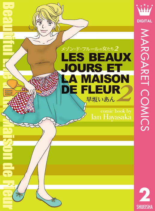 メゾン・ド・フルールの女たち 2-電子書籍-拡大画像
