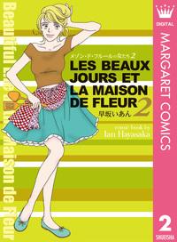 メゾン・ド・フルールの女たち 2-電子書籍