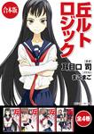 【合本版】丘ルトロジック 全4巻-電子書籍