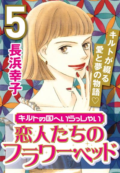 キルトの国へいらっしゃい (5) 恋人たちのフラワー・ベッド-電子書籍
