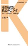 進む航空と鉄道のコラボ-電子書籍