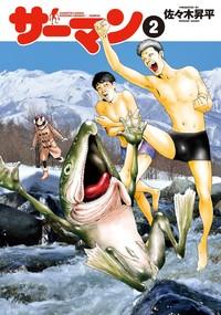サーマン SEISHUN ZANKOKU HAKUDAKU COMEDY・・・・DABESA(2)-電子書籍