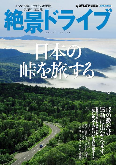 絶景ドライブ 日本の峠を旅する-電子書籍-拡大画像