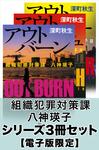 組織犯罪対策課 八神瑛子 シリーズ3冊セット【電子版限定】-電子書籍