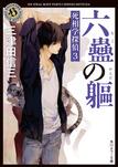 六蠱の躯 死相学探偵3-電子書籍