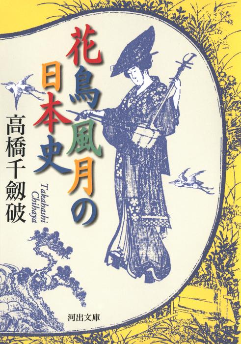 花鳥風月の日本史拡大写真