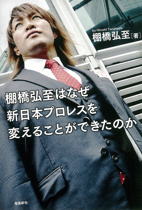 棚橋弘至はなぜ新日本プロレスを変えることができたのか拡大写真