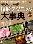 デジタル一眼 撮影テクニック大事典 最新版-電子書籍