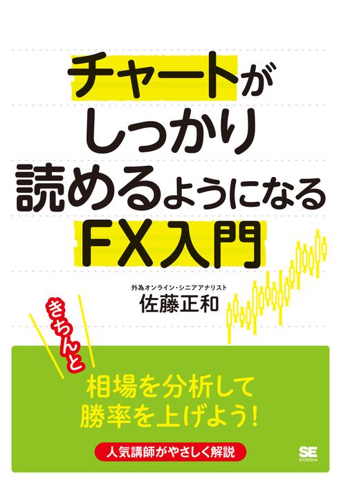 チャートがしっかり読めるようになるFX入門拡大写真
