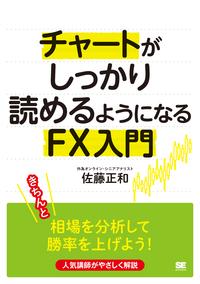 チャートがしっかり読めるようになるFX入門-電子書籍