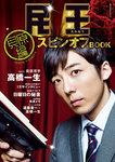 民王 スピンオフBOOK【貝原編】-電子書籍