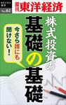 今さら誰にも聞けない株式投資の基礎の基礎―週刊東洋経済eビジネス新書No.02-電子書籍