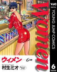 Women―ウィメン― 6-電子書籍