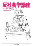 「反社会学講座(ちくま文庫)」シリーズ