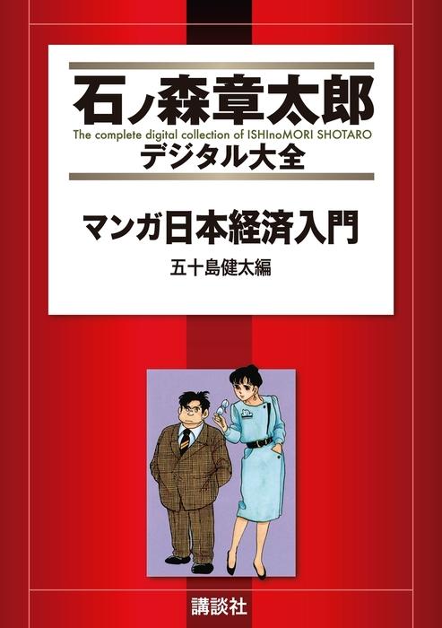 マンガ日本経済入門(3)-電子書籍-拡大画像