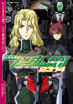 機動戦士ガンダム00I 2314-電子書籍