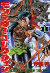 モンスター・コレクション(1) 魔獣使いの少女-電子書籍