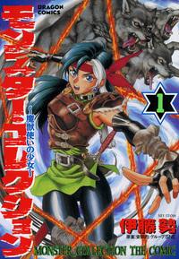 モンスター・コレクション(1) 魔獣使いの少女