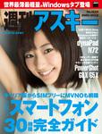 週刊アスキー No.1049 (2015年10月20日発行)-電子書籍