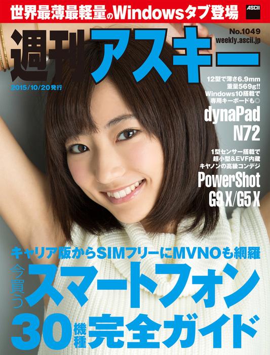 週刊アスキー No.1049 (2015年10月20日発行)拡大写真