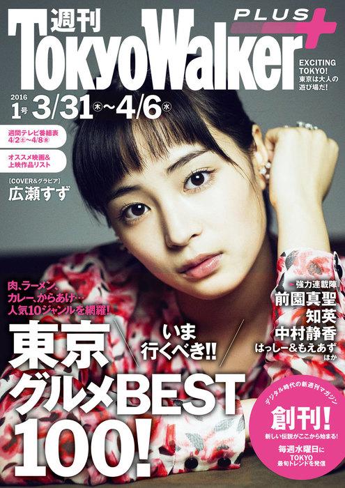 週刊 東京ウォーカー+ No.1 (2016年3月30日発行)拡大写真