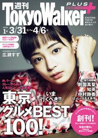週刊 東京ウォーカー+ No.1 (2016年3月30日発行)