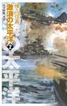 巡洋戦艦「浅間」 激浪の太平洋2-電子書籍