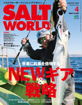SALT WORLD 2017年4月号 Vol.123-電子書籍