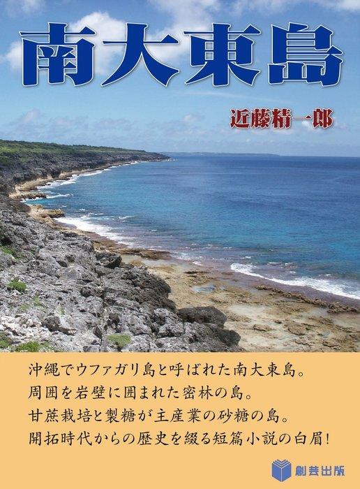 南大東島-電子書籍-拡大画像