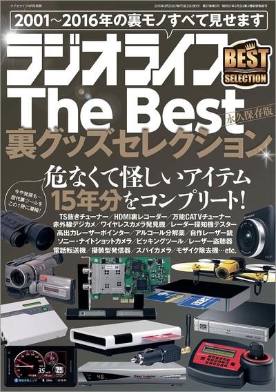 ラジオライフ The Best 裏グッズセレクション-電子書籍