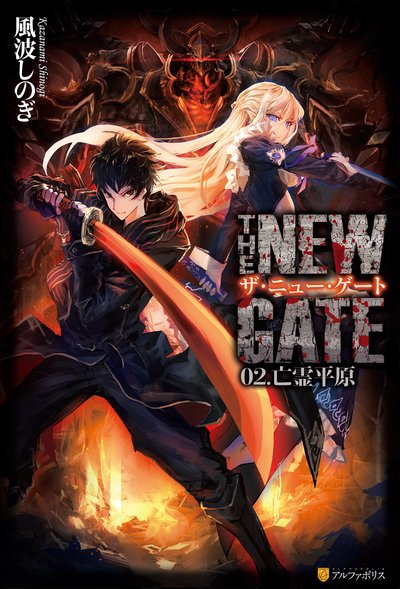 THE NEW GATE02 亡霊平原-電子書籍