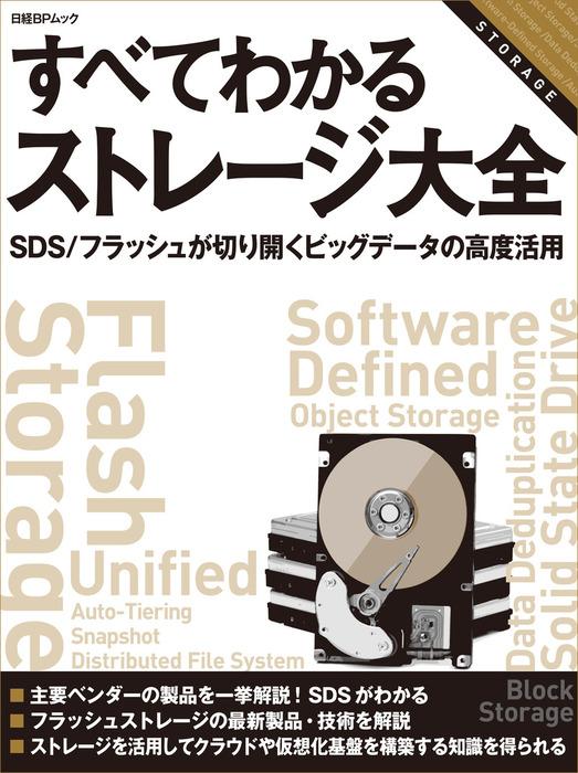 すべてわかるストレージ大全  SDS/フラッシュが切り開くビッグデータの高度活用(日経BP Next ICT選書)拡大写真