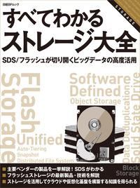 すべてわかるストレージ大全  SDS/フラッシュが切り開くビッグデータの高度活用(日経BP Next ICT選書)-電子書籍