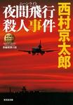 夜間飛行(ムーンライト)殺人事件~ミリオンセラー・シリーズ~-電子書籍