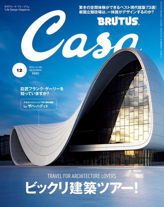 Casa BRUTUS (カーサ・ブルータス) 2015年 12月号 [びっくり建築ツアー!]-電子書籍-拡大画像