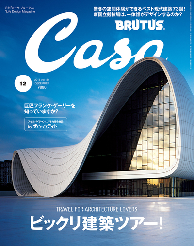Casa BRUTUS (カーサ・ブルータス) 2015年 12月号 [びっくり建築ツアー!]-電子書籍