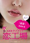 AKBラブナイト 恋工場 デジタルストーリーブック #25「劇愛」(主演:高橋朱里)-電子書籍