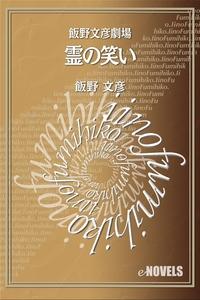 飯野文彦劇場 霊の笑い-電子書籍