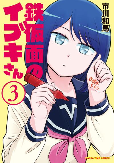 鉄仮面のイブキさん 3巻-電子書籍