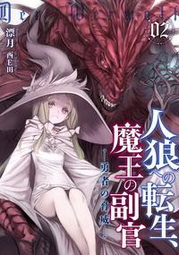 人狼への転生、魔王の副官2 勇者の脅威-電子書籍