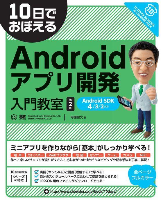 10日でおぼえるAndroidアプリ開発入門教室 第2版 AndroidSDK 4/3/2対応拡大写真
