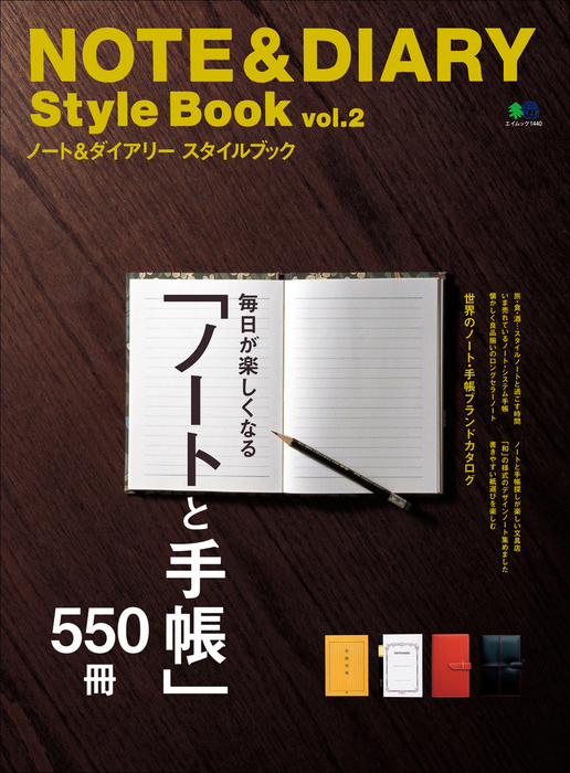 NOTE&DIARY Style Book Vol.2-電子書籍-拡大画像