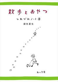 散歩とおやつ つれづれノート(8)