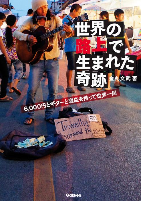 世界の路上で生まれた奇跡 6,000円とギターと寝袋を持って世界一周拡大写真
