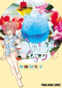 うわばみ彼女 3巻-電子書籍
