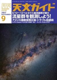 天文ガイド2017年9月号
