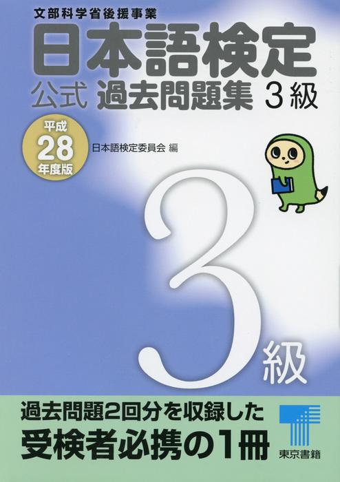 日本語検定 公式 過去問題集 3級 平成28年度版拡大写真