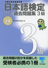 日本語検定 公式 過去問題集 3級 平成28年度版-電子書籍